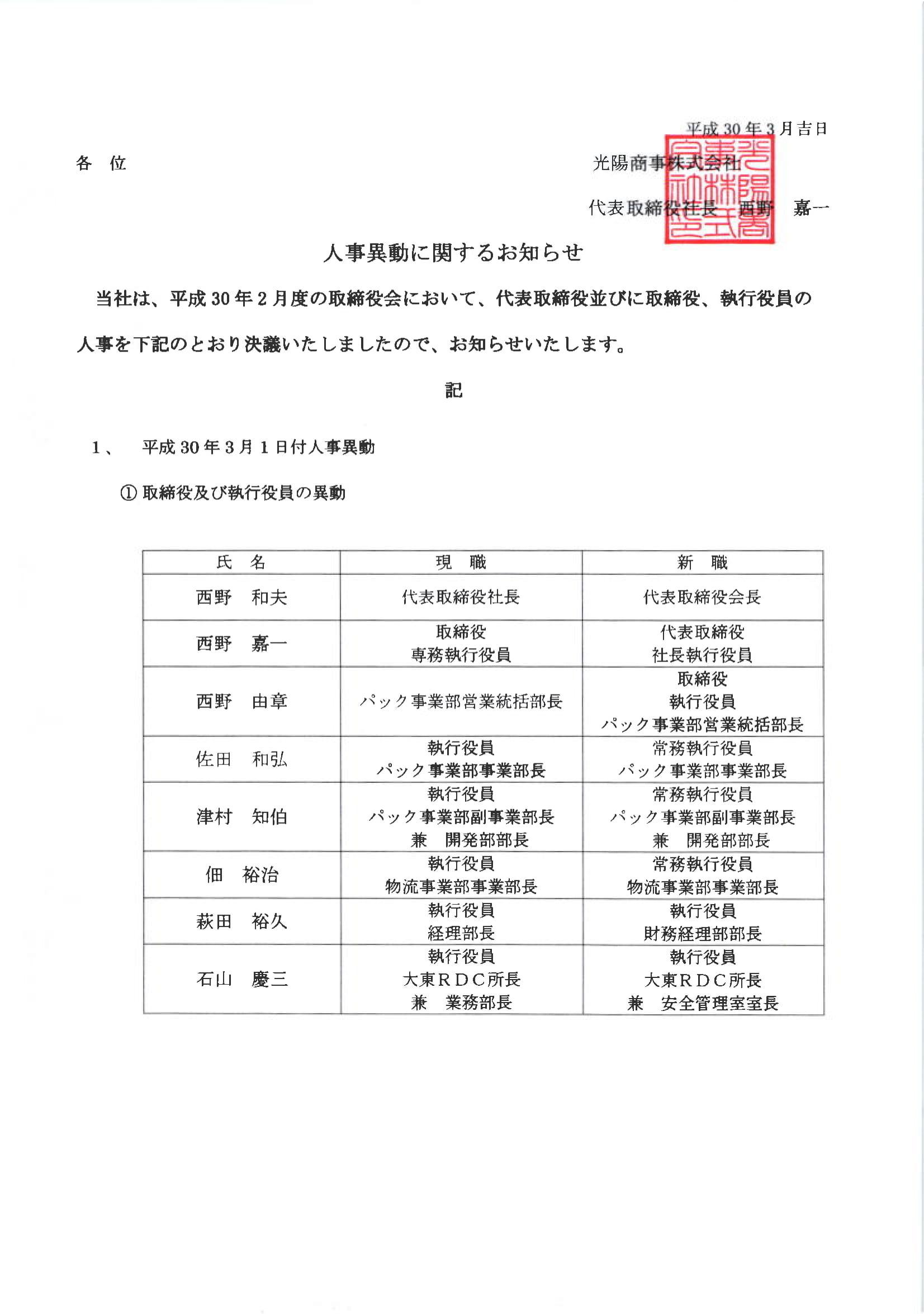 56期役員人事異動お知らせ18年3月1日-1